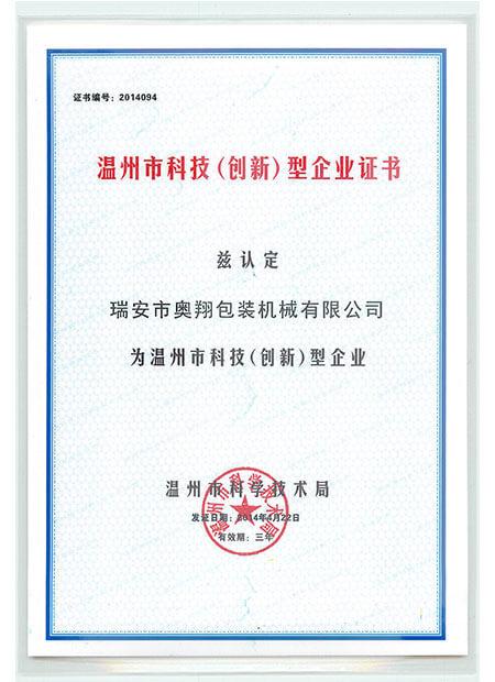温州市科技(创新)型企业证书