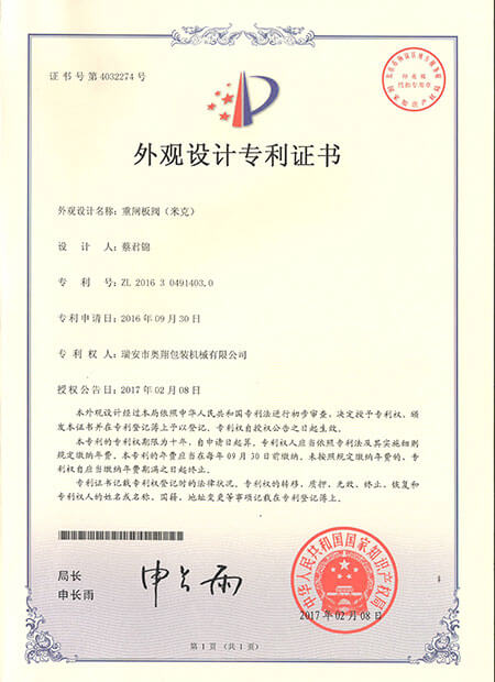 外观设计专利证书-重闸板阀(米克)
