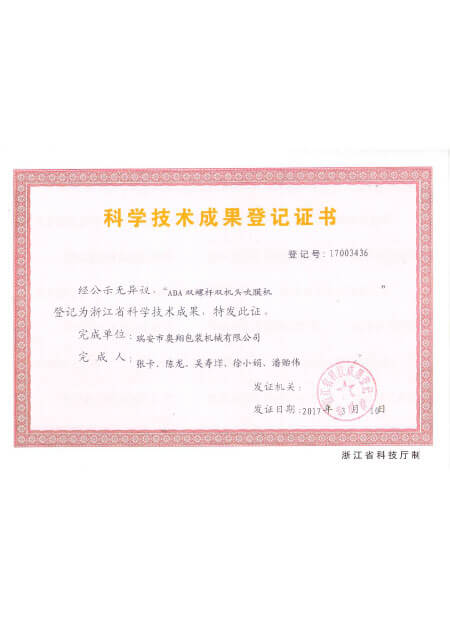 科学技术成果登记证书